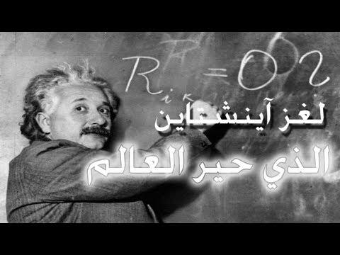 7a9rian   لغز آينشتاين الذي حير العالم