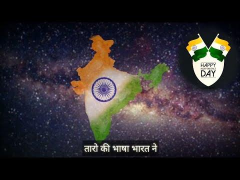 🇮🇳Independence day WhatsApp status | Jab Zero Diya mere Bharat ne 2018🇮🇳