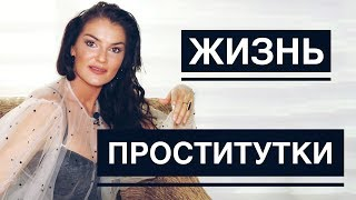 РАССКАЗЫ ЭСКОРТНИЦ / ЭСКОРТ