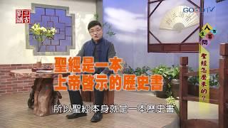 劉三講古~聖經怎麼來的?