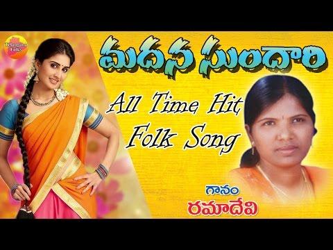 Madana sundari | Telangana Folk Songs | New Janapada Geethalu Telugu | Telugu Folk Songs