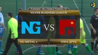 ОГЛЯД МАТЧУ I Silver Businees League Львова I NG Metal 2 - Ніка Друк 4:0