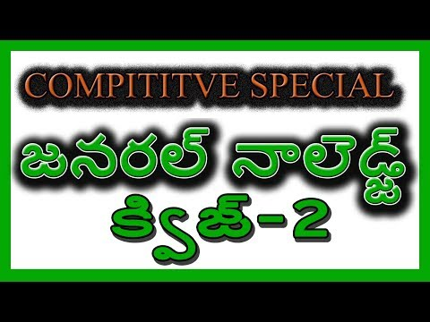 GROUP'S SPECIAL(VR0/VRA) GK QUIZ NO-2 IN TELUGU