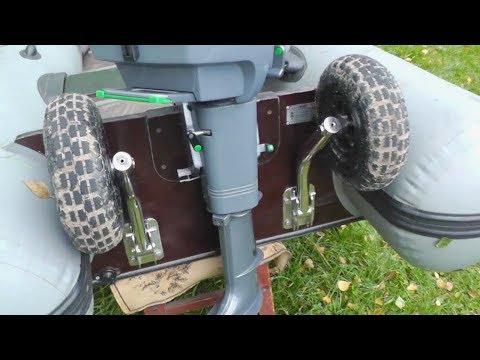 Как установить транцевые колеса на лодку пвх видео