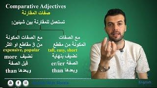 صفات المقارنه في اللغة الانجليزية - Comparative and Superlative Adjectives