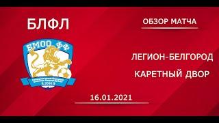 Обзор Легион Белгород Каретный Двор Открытый Чемпионат г Белгорода по мини футболу 16 01 2021