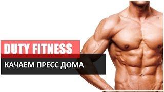 Домашние упражнения для пресса| Упражнения для мужчин(Duty Fitness - это фитнес-онлайн, проверенные тренировки, мотивация, а также основы правильного питания в процесс..., 2016-02-24T23:24:29.000Z)