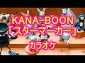 【カラオケ】KANA-BOON「スターマーカー」