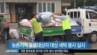 경남농협, 농촌지역 돌봄대상자 대상 세탁 봉사 실시(2…
