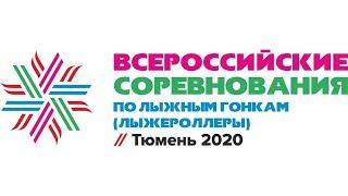Всероссийские соревнования по лыжным гонкам (лыжероллеры) - 2020.  Спринт, финалы