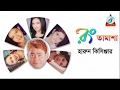 Download Harun Kisinger - হারুন কিসিঞ্জার - রং তামাশা - Rong Tamasha - Bangla Comedy MP3 song and Music Video