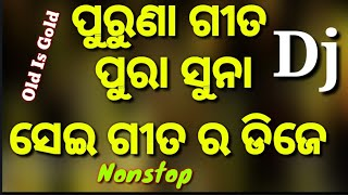 Odia Old Is Gold Dj Nonstop Hard Bass Mix 2018
