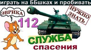 112 танк -Как играть на ББшках и пробивать? Почему ЭТО не знает 99 % игроков?
