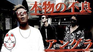 【レペゼン地球】19thシングル『アングラ』 thumbnail