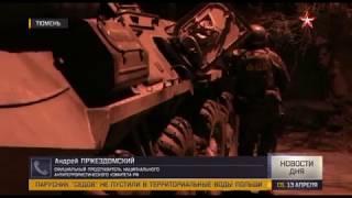 Силовики уничтожили террористов в Тюмени