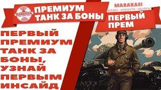 ПЕРВЫЙ ПРЕМИУМ ТАНК 8 УРОВНЯ ЗА БОНЫ, УЗНАЙ ПЕРВЫМ ИНСАЙДЕРСКУЮ ИНФУ WOT! КУПИ ПРЕМ World of Tanks