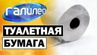 #Галилео | Туалетная бумага 🚾 [Toilet paper]