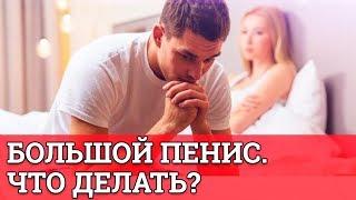 Большой пенис! Что то делать? || Юрий Прокопенко