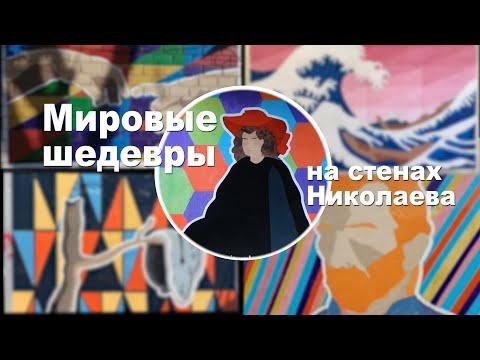 Moy gorod: НА МОНТАЖ Мировые шедевры на стенах Николаева