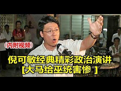 Nga Kor Ming 倪可敏经典精彩政治演讲 [大马给巫统害惨 ] 18-09-2009 (Youtube)