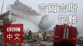香港赴土耳其貨機墜毀吉爾吉斯首都比什凱克