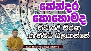 කේන්දර කොහොමද නිවැරදි තීරණ ගැනීමට බලපාන්නේ | Piyum Vila | 08-11-2019 | Siyatha TV