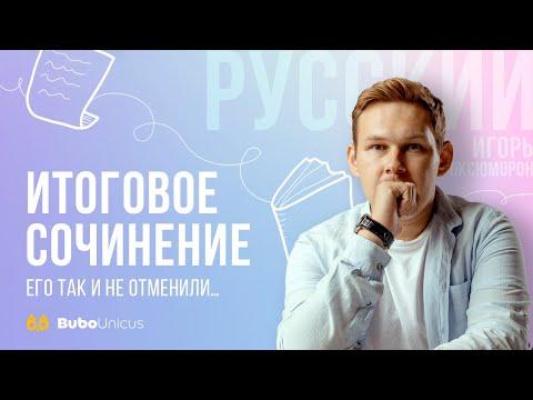 Итоговое сочинение так и не отменили... | ЕГЭ русский язык | Игорь Оксюморон