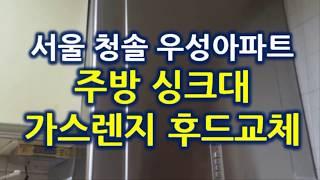 서울 동대문 주방 싱크대 가스렌지 후드교체 비용 [태영…