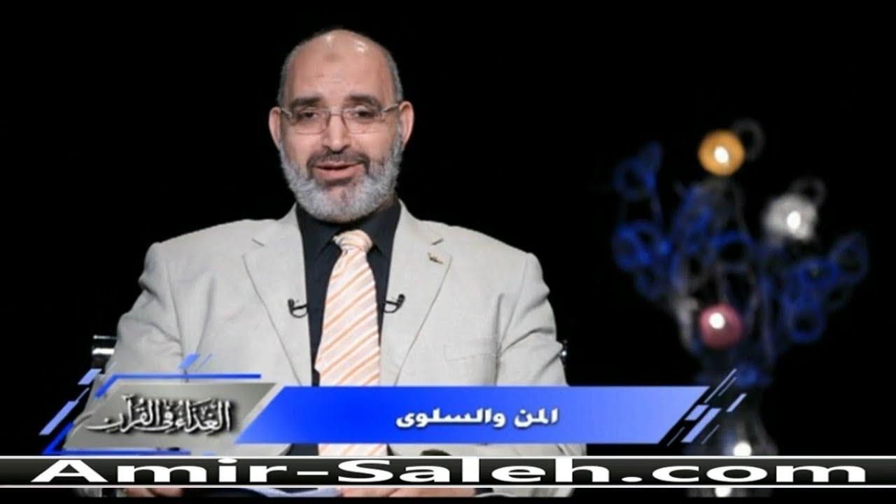 المن والسلوى | الدكتور أمير صالح | الغذاء في القرآن