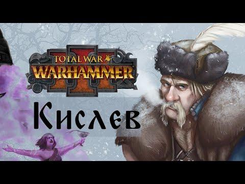 Кислев в Total War Warhammer 3 - возрождение Вархаммер Фэнтези Батл