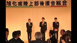 2017年3月24日ホテルメリージュ延岡で行われた旭化成陸上部後援会総会で...