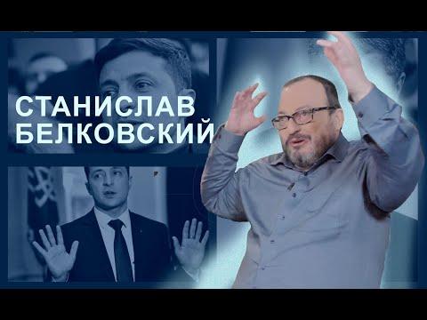 Станислав Белковский: кто