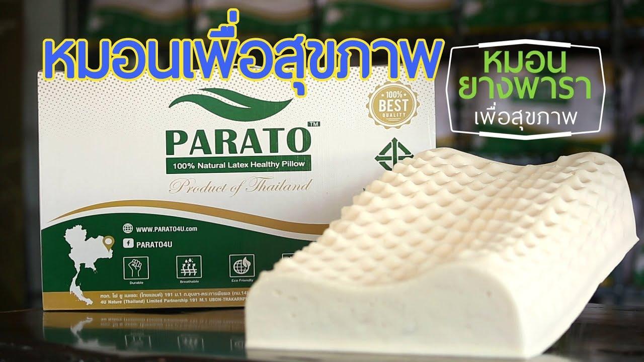 หมอนยางพาราเพื่อสุขภาพ | PARATO หมอนยางพาราโดยคนไทย