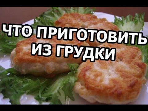 ❤ РЕЦЕПТЫ 👍 Рецепт Блюда Из Куриного Фарша | Рецепт Из Домашнего Фарша | Куриный Фарш С Сыром