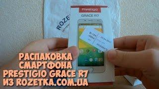 Распаковка смартфона Prestigio Grace R7