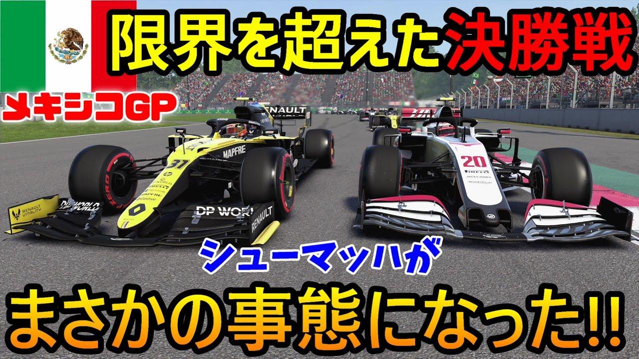 【実況】 タイヤ戦略で勝利を掴め! F1メキシコGP決勝戦! フェルスタッペンとの執念の大勝負! F1 2020 マイチーム Part61