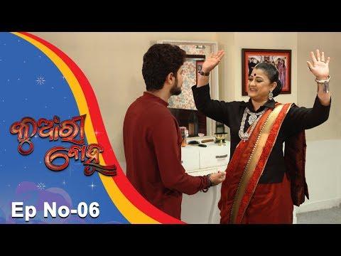 Kunwari Bohu   Full Ep 06   13th Oct 2018   Odia Serial – TarangTV thumbnail