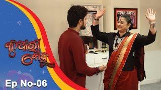 Kunwari Bohu  Full Ep 06  13th Oct 2018  Odia Serial – TarangTV