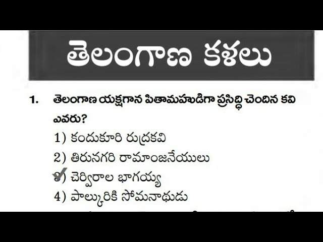 Telangana Culture And Kalalu   Telangana Jobs 2018   TSPSC Jobs 2018   Telangana Culture In Telugu