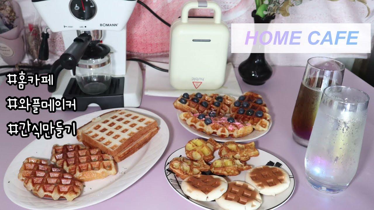 홈카페Vlog 와플메이커로 다양한 디저트 만들기! 휴빅 와플기계로 크로플, 호떡플, 샌드위치, 붕어빵 만들기 HOME CAFE RECIPE