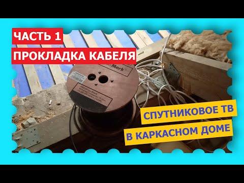🔶 Подключение спутникового тв - Прокладка телевизионного кабеля - Часть 1