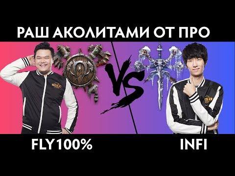 Infi Vs Fly100%. Раш аколитами. Cast#3 [Warcraft 3]