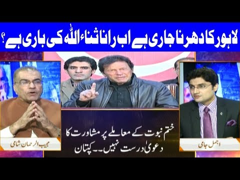 Nuqta E Nazar With Ajmal Jami | 29 November 2017 | Dunya News