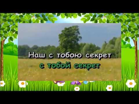 Детская песня Караоке Ты мне веришь или нет