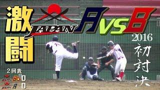 熱闘!SWBCJAPAN A VS B 初対決|2016.9.23 軟式野球