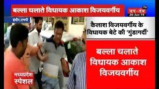 Kailash Vijayvargiya के विधायक बेटे की 'गुंडागर्दी', नगर निगम कर्मचारी को बल्ले से पीटा