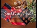 Поделки - Spell chocolate - обзор шоколадных конфет (спелл) хенд мейд \\ Handmade chocolate