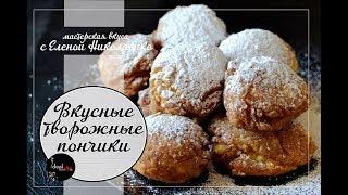 Вкуснейшие хрустящие творожные пончики! Легко и просто!