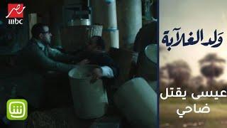 """عيسى يقتل ضاحي في مشهد ملحمي يشفي غليل مشاهدي """"ولد الغلابة"""""""