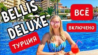 беллис делюкс белек отдых в турции все включено bellis deluxe ПОСЛЕ КАРАНТИНА